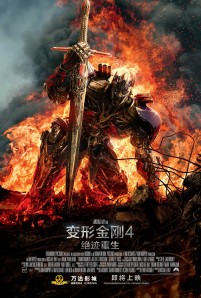 transformers-age-of-extinction-poster-Chinese